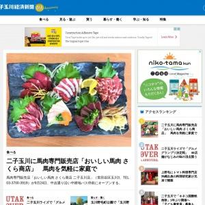 二子玉川経済新聞