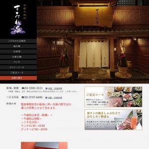 京都牛焼肉 すみれ家 二子玉川店